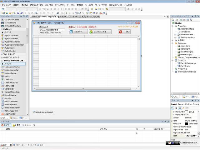 ファイル リスト作成 Excel