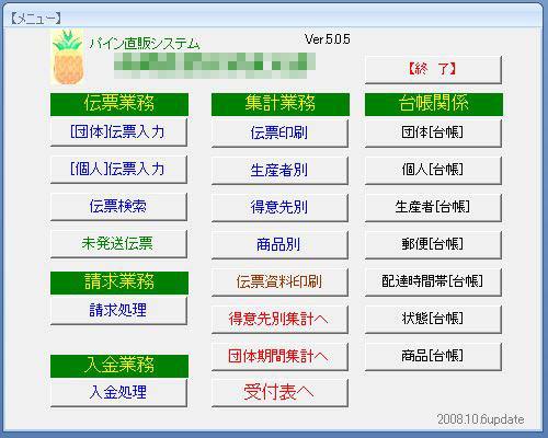 パイン販売管理システム