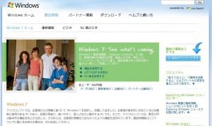 Windows7 RC版