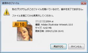ファイル削除できない