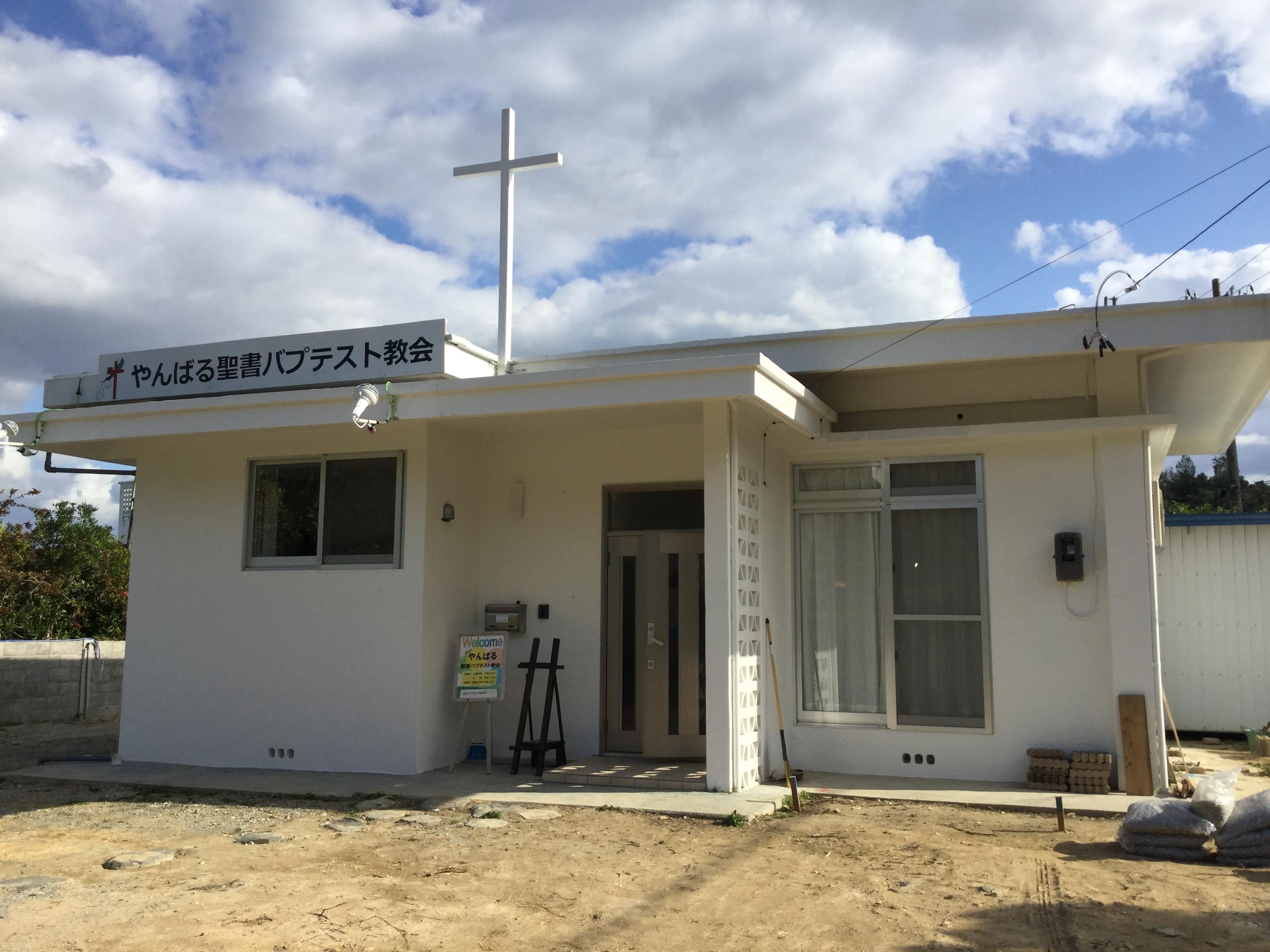 やんばる聖書バプテスト教会