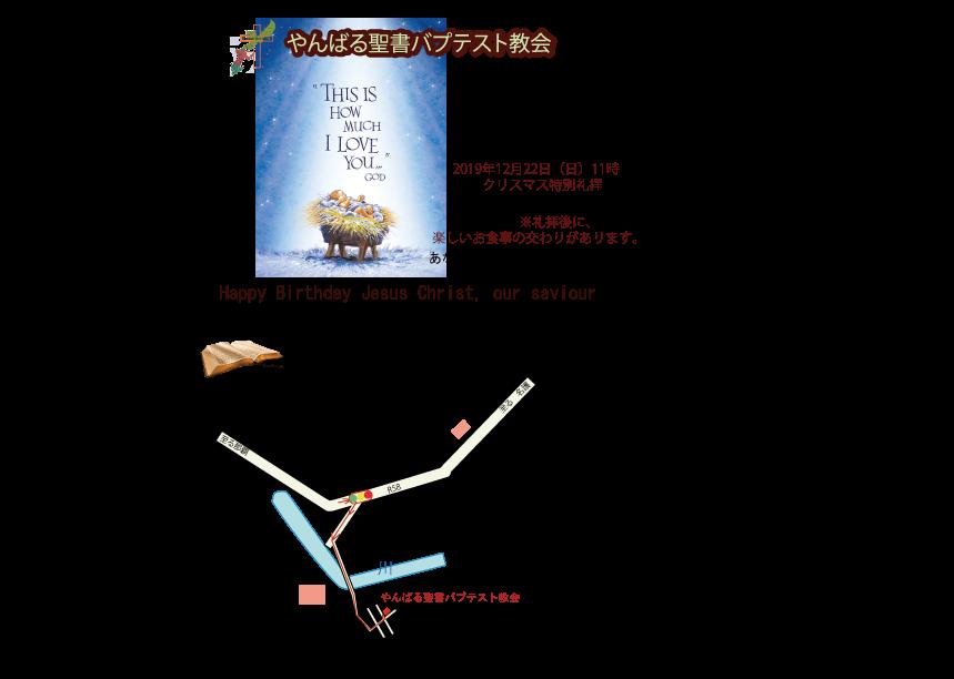 やんばる聖書バプテスト教会→ クリスマス特別集会の案内