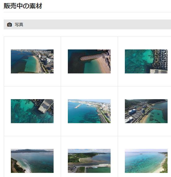 PIXTA 画像・動画の素材サイトへ登録